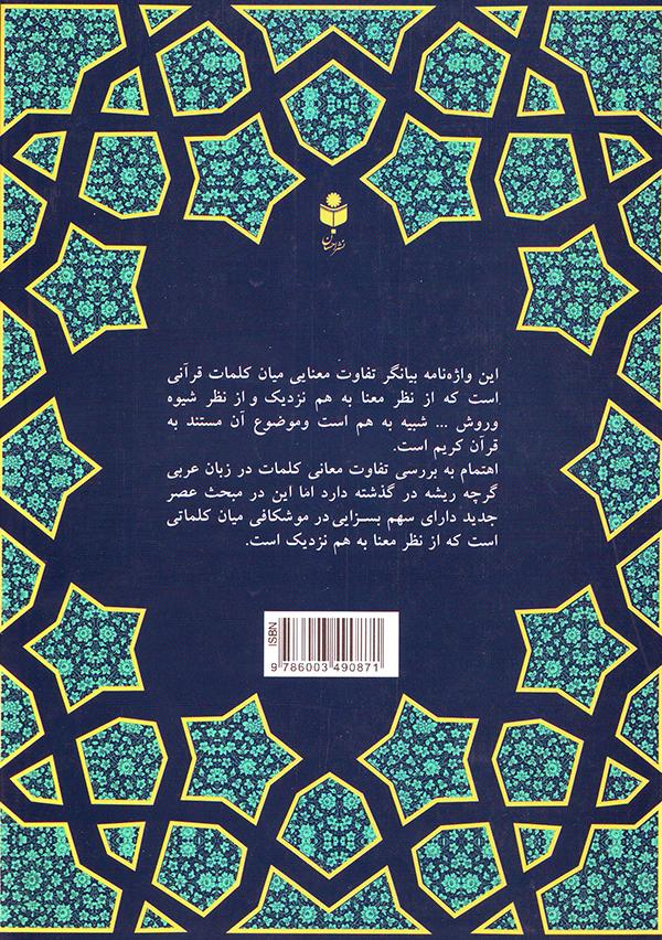 تفاوت معنایی کلمات قرآن- پشت