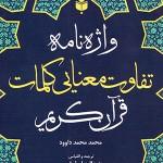 واژه نامه تفاوت معنایی کلمات قرآن