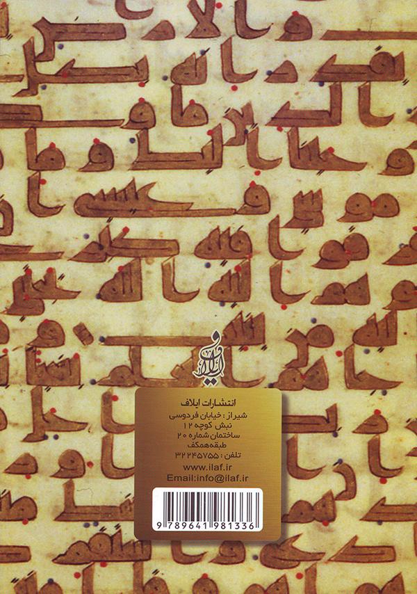 معناشناسی و پیام کلمات قرآن- پشت