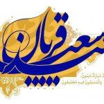 عید سعید قربان جلوه گاه تعبد و تسلیم