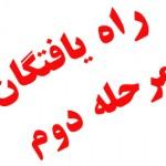 اسامی افراد راه یافته به مرحله ی دوم مسابقات قرآن