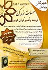 سومین دوره مسابقه بزرگ ترجمه و تفسیر قرآن