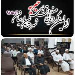 همایش هماهنگی صندوقهای خیریه شهرستان پارسیان