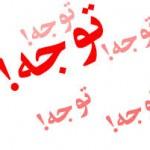 زمان و تاریخ مرحله ی پایانی مسابقه قرآن رمضان