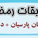 مسابقات رمضانی