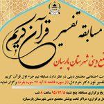 برندگان اولین دوره مسابقات تفسیر قرآن کریم