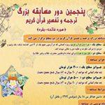 پنجمین دوره مسابقه ی بزرگ ترجمه و تفسیر قرآن کریم