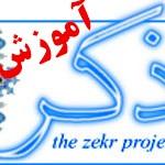 آموزش نرم افزار قرآنی ذکر